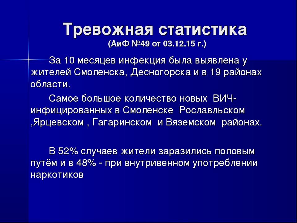 Тревожная статистика (АиФ №49 от 03.12.15 г.) За 10 месяцев инфекция была в...