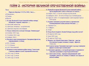 Тест Нарком обороны СССР в 1941 г был…. а)Тимошенко; б)Сталин; в)Жуков. 2. В