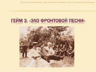 Министерство образования и науки Удмуртской Республики БПОУ УР «Дебесский пол