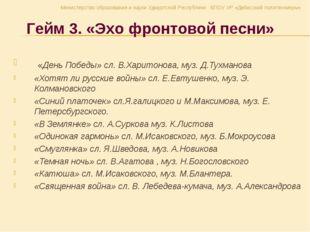 «День Победы» сл. В.Харитонова, муз. Д.Тухманова «Хотят ли русские войны» сл
