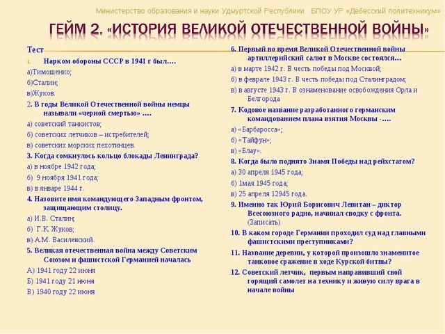 Тест Нарком обороны СССР в 1941 г был…. а)Тимошенко; б)Сталин; в)Жуков. 2. В...