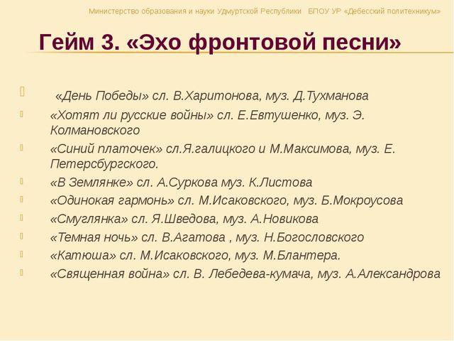 «День Победы» сл. В.Харитонова, муз. Д.Тухманова «Хотят ли русские войны» сл...