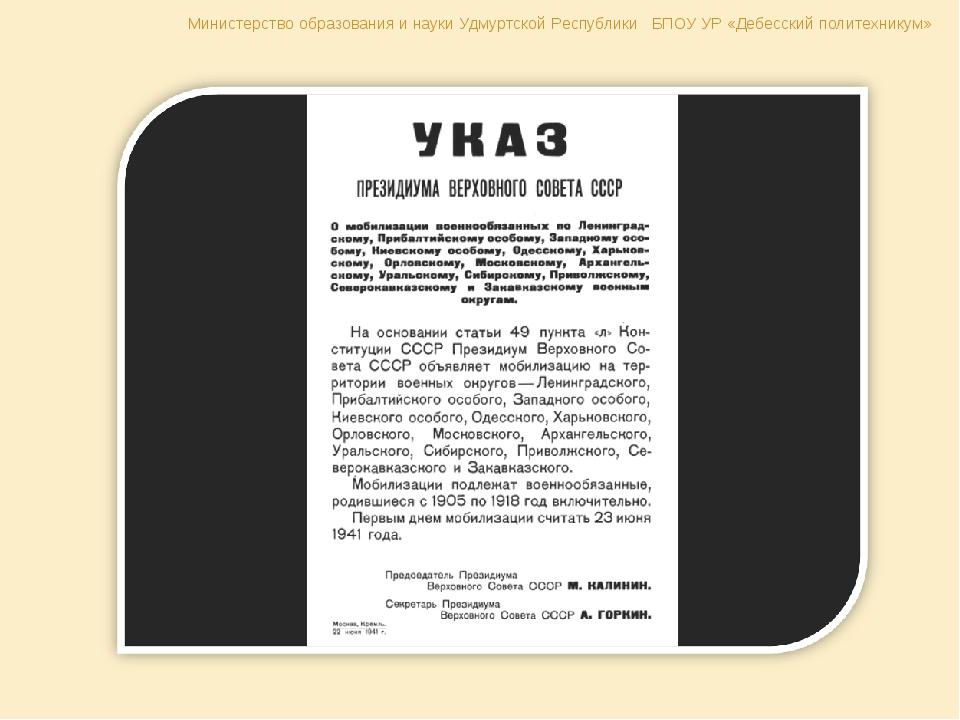 Министерство образования и науки Удмуртской Республики БПОУ УР «Дебесский пол...