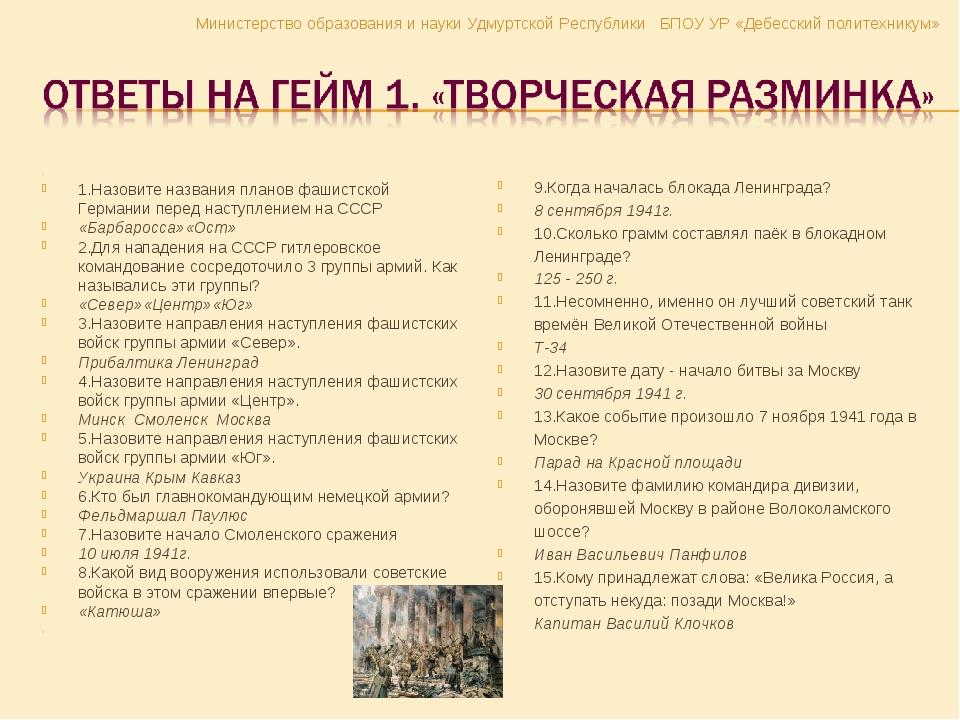 1.Назовите названия планов фашистской Германии перед наступлением на СССР «...