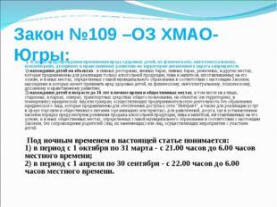 Закон №109 –ОЗ ХМАО-Югры: 1. В целях предупреждения причинения вреда здоровью