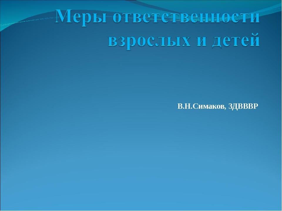 В.Н.Симаков, ЗДВВВР