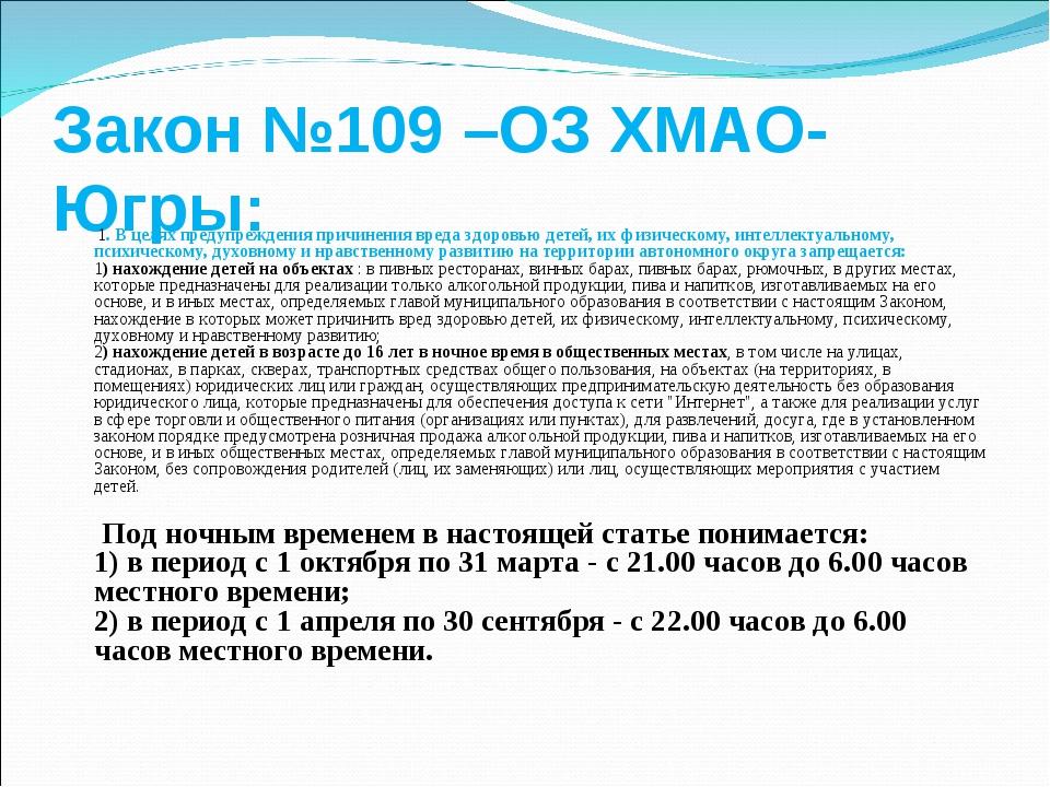 Закон №109 –ОЗ ХМАО-Югры: 1. В целях предупреждения причинения вреда здоровью...