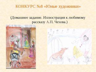 КОНКУРС №8 «Юные художники» (Домашнее задание. Иллюстрация к любимому рассказ