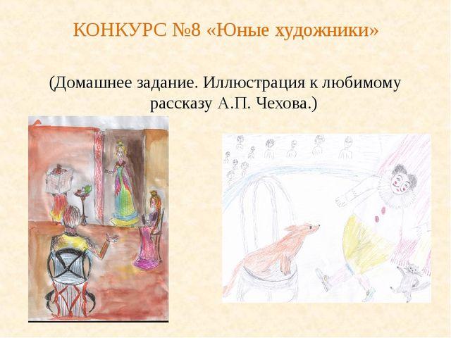 КОНКУРС №8 «Юные художники» (Домашнее задание. Иллюстрация к любимому рассказ...