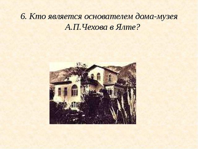 Чехов в ялте диктант 7класс