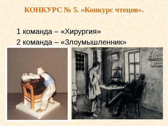 КОНКУРС № 5. «Конкурс чтецов». 1 команда – «Хирургия» 2 команда – «Злоумышл...