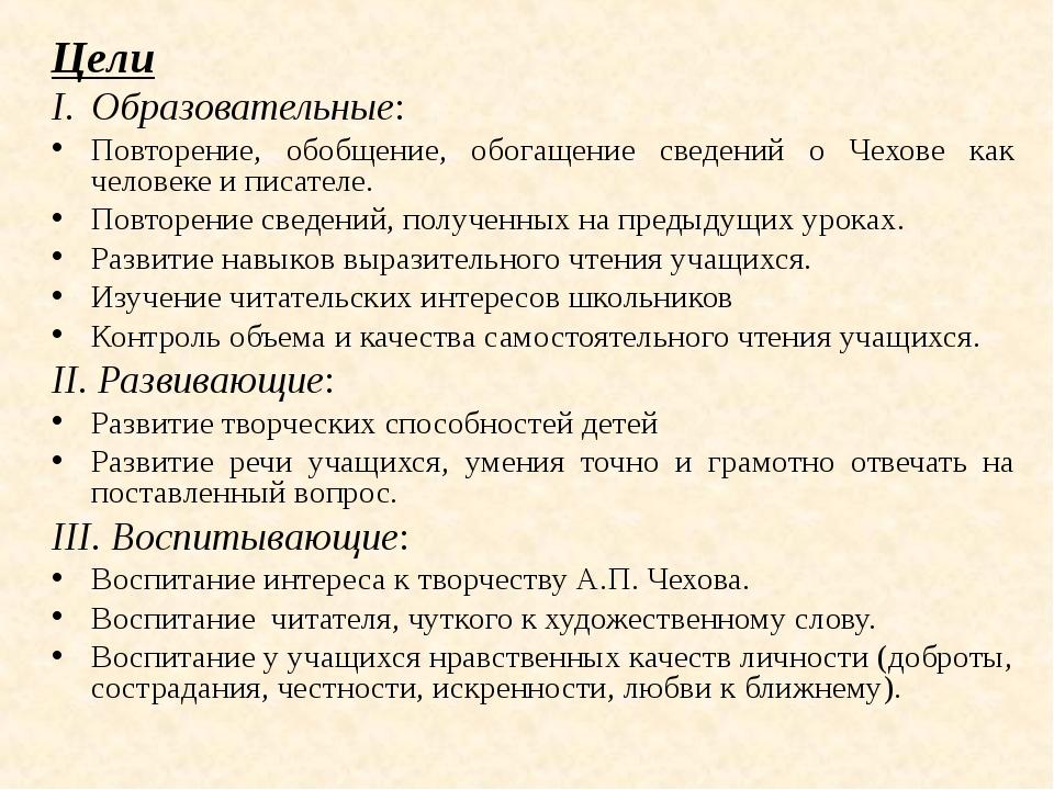 Цели Образовательные:  Повторение, обобщение, обогащение сведений о Чехове к...