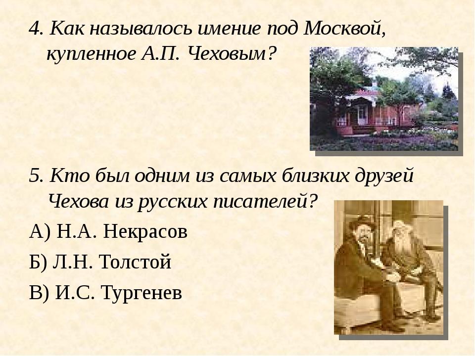 4. Как называлось имение под Москвой, купленное А.П. Чеховым? 5. Кто был одни...