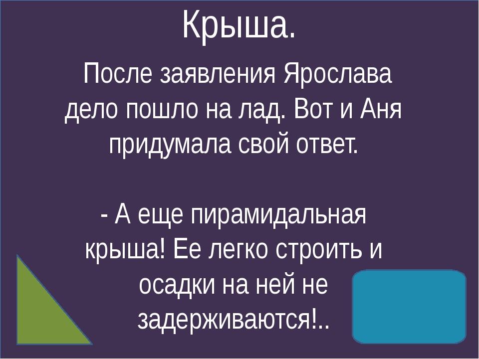 Крыша. После заявления Ярослава дело пошло на лад. Вот и Аня придумала свой о...