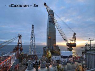 «Сахалин – 3»