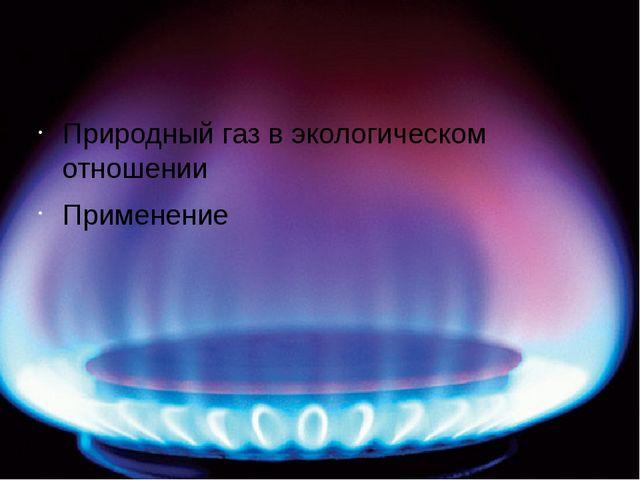 Природный газ в экологическом отношении Применение