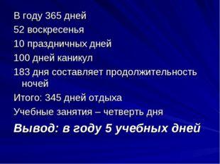 В году 365 дней 52 воскресенья 10 праздничных дней 100 дней каникул 183 дня с