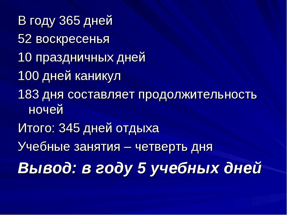 В году 365 дней 52 воскресенья 10 праздничных дней 100 дней каникул 183 дня с...