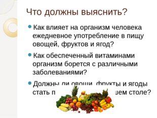 Что должны выяснить? Как влияет на организм человека ежедневное употребление