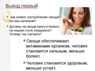 Вывод первый Как влияет употребление овощей на наш организм? Должны ли овощи