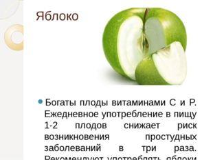 Яблоко Богаты плоды витаминами C и P. Ежедневное употребление в пищу 1-2 плод