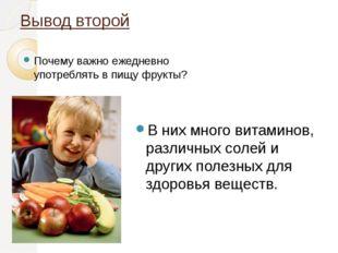 Вывод второй Почему важно ежедневно употреблять в пищу фрукты? В них много ви