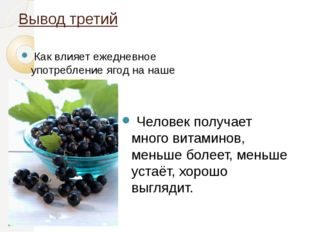 Вывод третий Как влияет ежедневное употребление ягод на наше здоровье? Челове