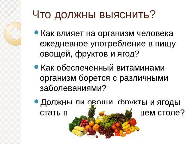 Что должны выяснить? Как влияет на организм человека ежедневное употребление...