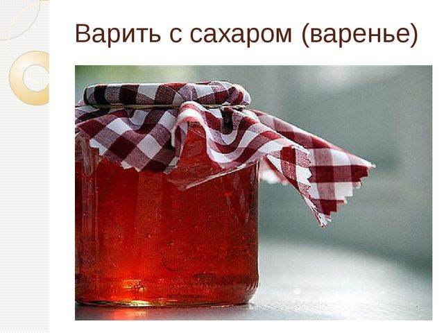Варить с сахаром (варенье)