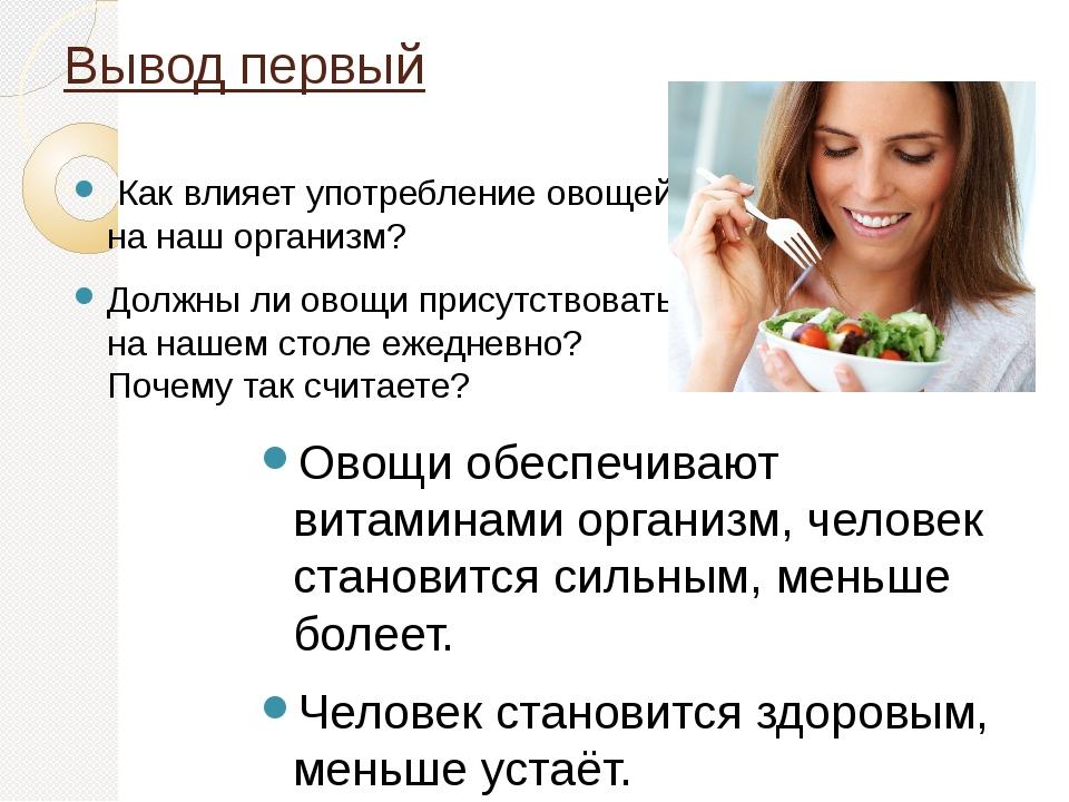 Вывод первый Как влияет употребление овощей на наш организм? Должны ли овощи...