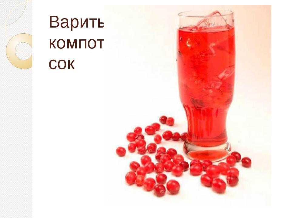 Варить компот, сок