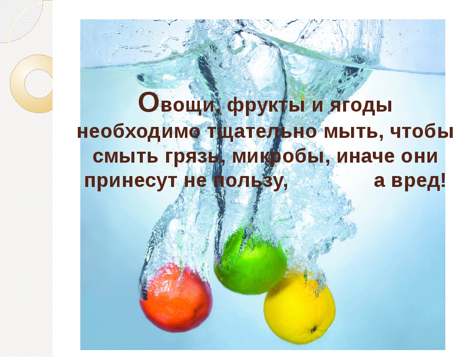 Овощи, фрукты и ягоды необходимо тщательно мыть, чтобы смыть грязь, микробы,...