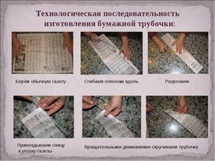 Технологическая последовательность изготовления бумажной трубочки: Берем обыч