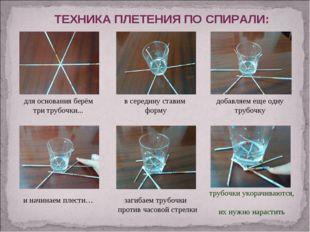для основания берём три трубочки... в середину ставим форму ТЕХНИКА ПЛЕТЕНИЯ