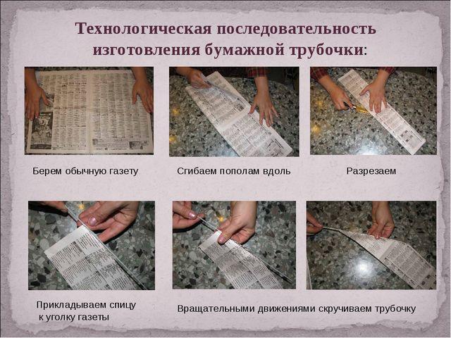 Технологическая последовательность изготовления бумажной трубочки: Берем обыч...