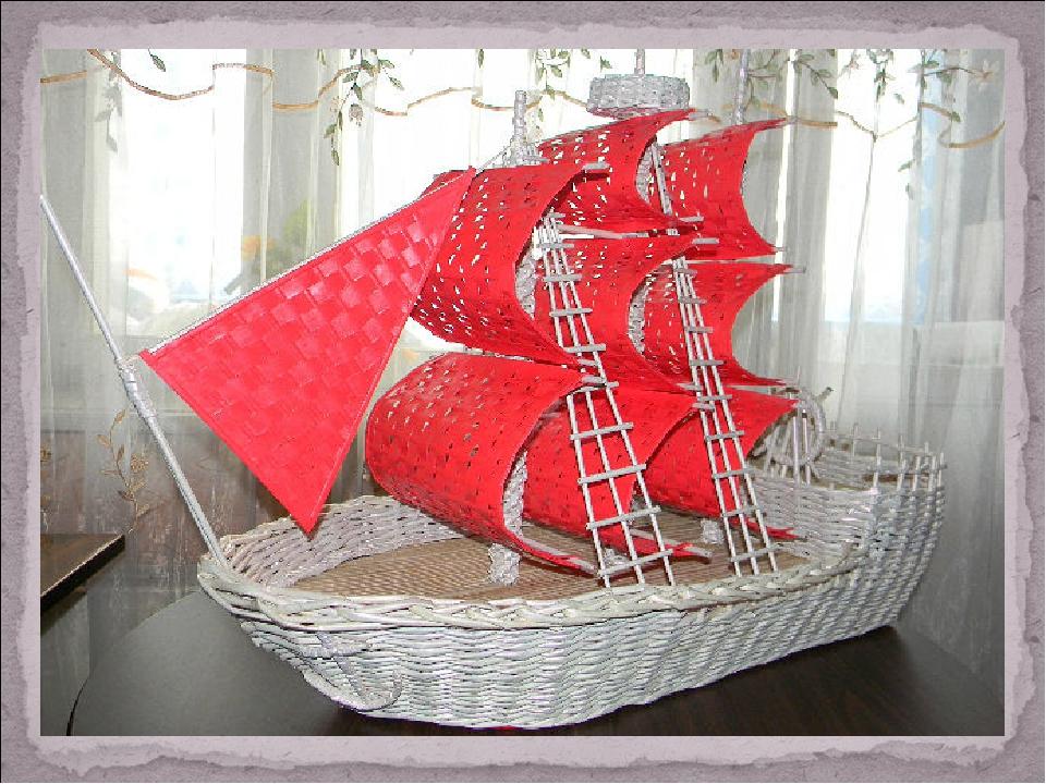 Корабль из газетных трубочек мастер класс
