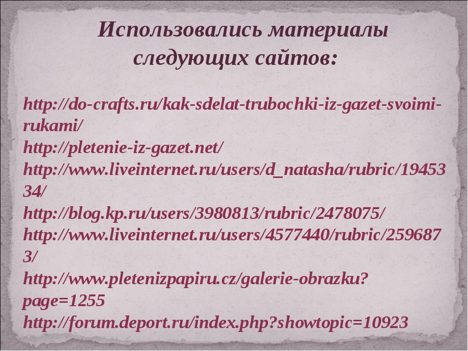 Использовались материалы следующих сайтов: http://do-crafts.ru/kak-sdelat-tr...