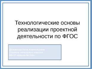 Технологические основы реализации проектной деятельности по ФГОС Денежкина Ни