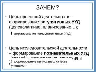 Цель проектной деятельности – формирование регулятивных УУД (целеполагание, п
