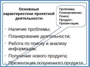 Основные характеристики проектной деятельности: Наличие проблемы; Планировани