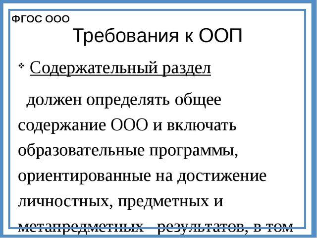 Требования к ООП Содержательный раздел должен определять общее содержание ООО...