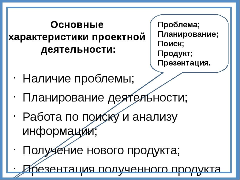 Основные характеристики проектной деятельности: Наличие проблемы; Планировани...