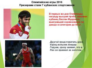 Олимпийские игры 2016 Призерами стали 7 кубанских спортсменов В первые же дни