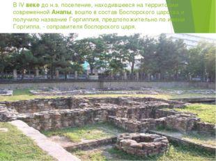 В IV веке до н.э. поселение, находившееся на территории современной Анапы, во