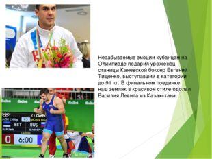 Незабываемые эмоции кубанцам на Олимпиаде подарил уроженец станицы Каневской