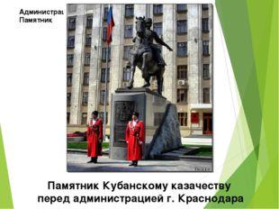 Администрация Краснодарского края. Памятник Памятник Кубанскому казачеству пе