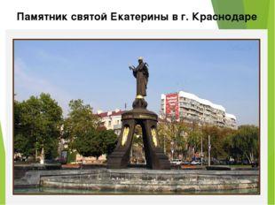 Памятник святой Екатерины в г. Краснодаре