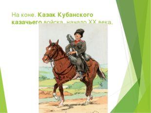На коне. Казак Кубанского казачьего войска, начало ХХ века.
