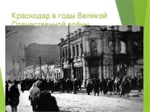 Краснодар в годы Великой Отечественной войны.