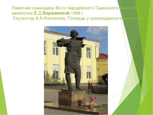 Памятник командиру 46-го гвардейского Таманского женского авиаполка Е.Д.Берша...